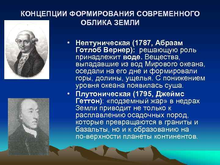 Вернер, абраам готлоб биография, научные достижения, образование, преподавательская деятельность