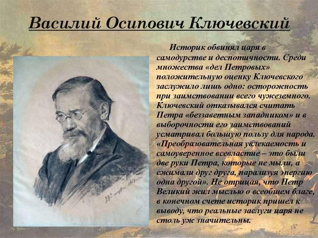 Василий осипович ключевский - вики