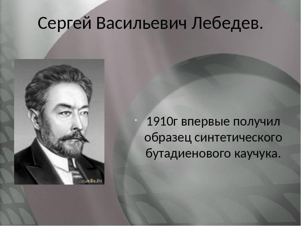 Сергей васильевич лебедев (1874-1934) [1948 - - люди русской науки. том 1]