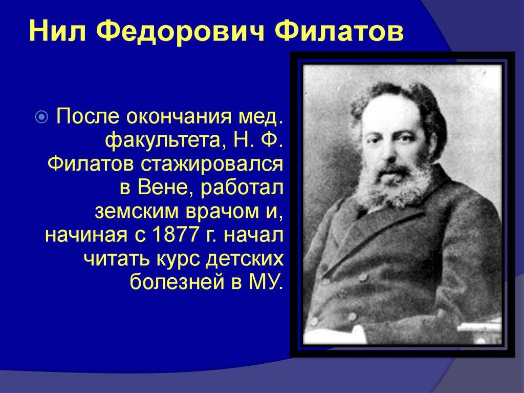 Нил фёдорович филатов - вики