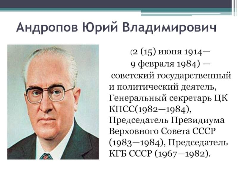 Юрий владимирович андропов: биография