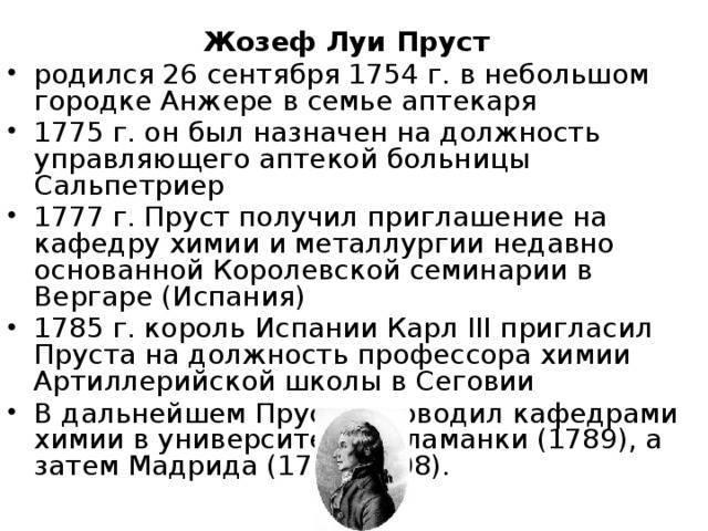 Пруст, жозеф луи — википедия. что такое пруст, жозеф луи