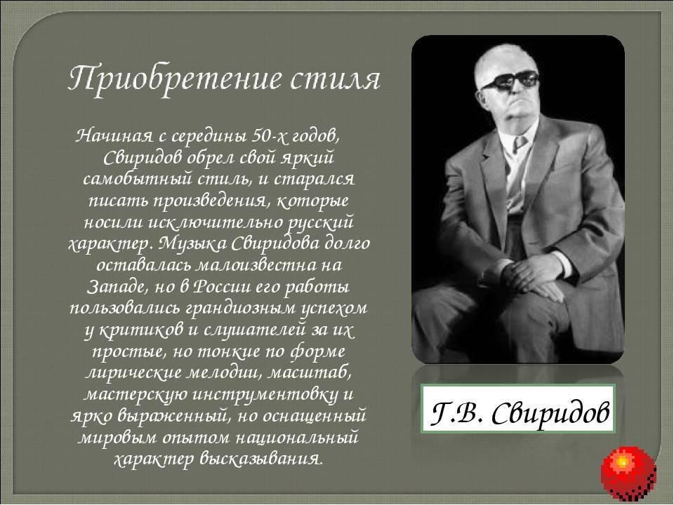 Георгий свиридов - биография, личная жизнь, фото, песни и последние новости - 24сми