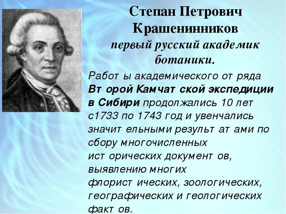 Степан петрович крашенинников — традиция