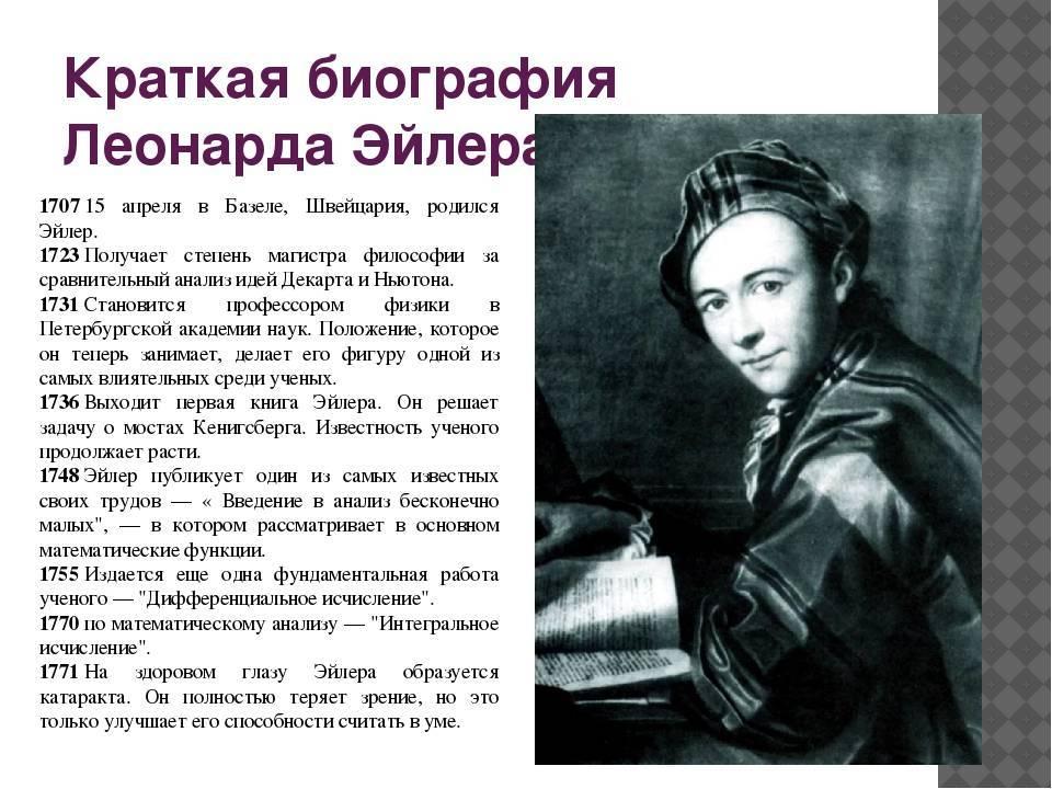 Интересные факты из жизни леонарда эйлера | vivareit