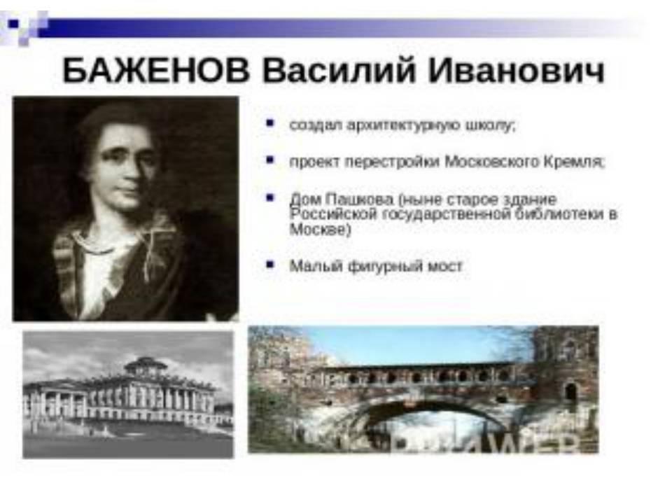 Тимофей баженов: биография и личная жизнь