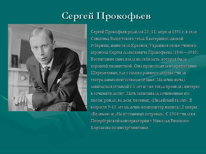 Биография прокофьева