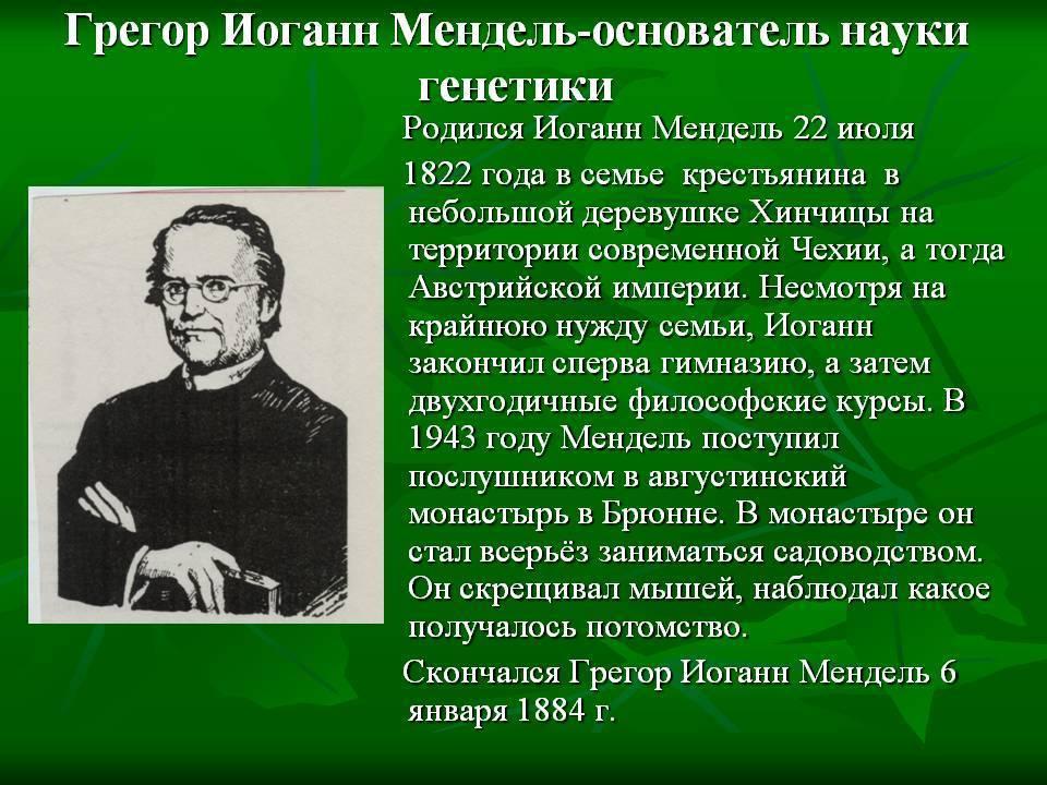 Биография Грегора Мендель