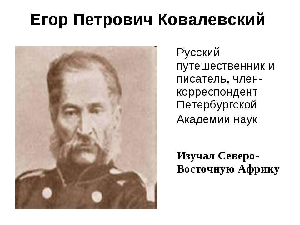 Ковалевский, егор петрович википедия