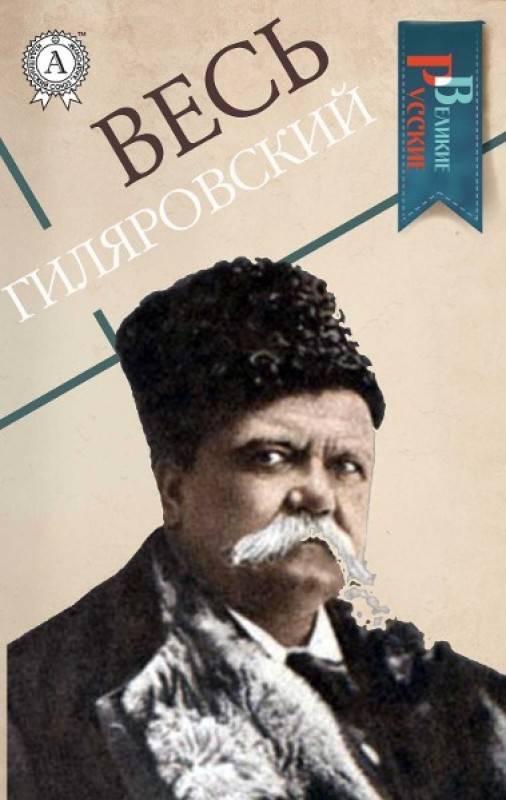 Гиляровский, владимир алексеевич википедия