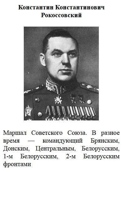 Константин рокоссовский – биография, фото, личная жизнь маршала, смерть - 24сми