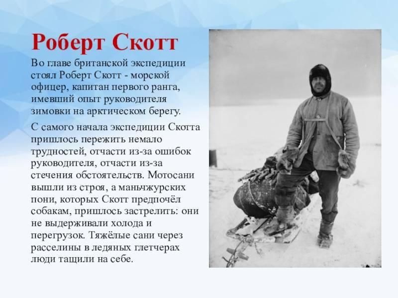 «гробница была на зависть королям». полярная драма роберта скотта