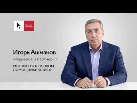 Ашманов, игорь станиславович — википедия