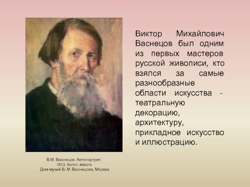 Краткая биография русского художника васнцова — философия