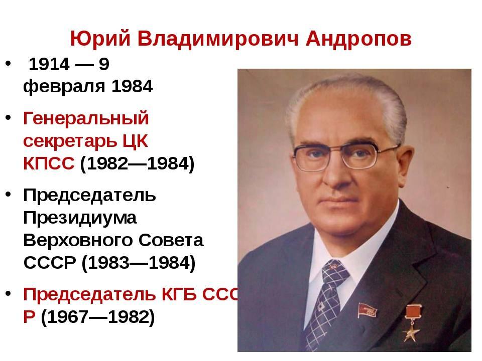 Правление андропова (10 ноября 1982 - 9 февраля 1984)