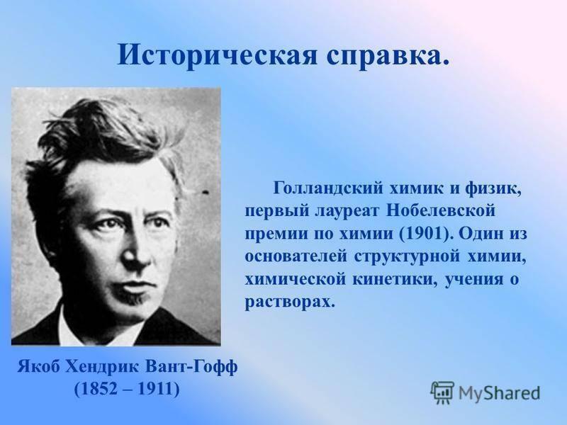 Вант-гофф якоб хендрик (1852—1911) нидерландский физико-химик. великие открытия и люди [100 лауреатов нобелевской премии xx века]