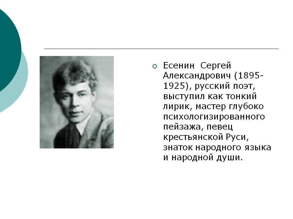 Все 527 стихов сергея есенина, биография — портал стихотворений поэта