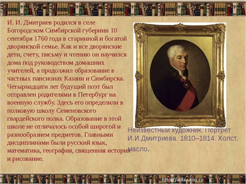 Иван дмитриев - биография, информация, личная жизнь