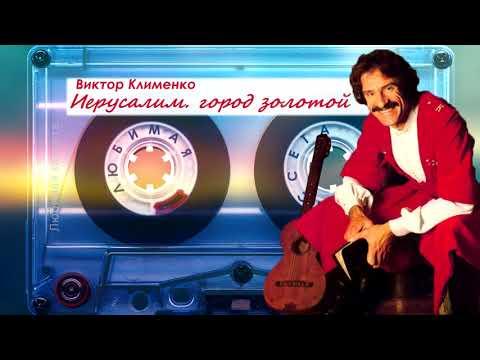 Клименко, виктор (артист) - вики