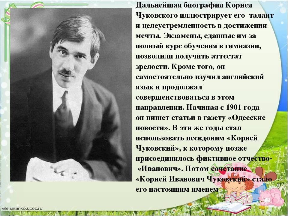 Чуковский, корней иванович — википедия. что такое чуковский, корней иванович