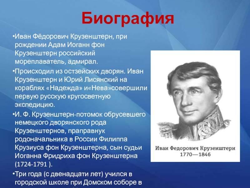 Иван федорович крузенштерн: биография, путешествия и открытия мореплавателя, интересные факты