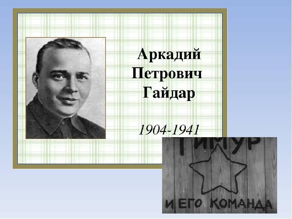 Гайдараркадийпетрович