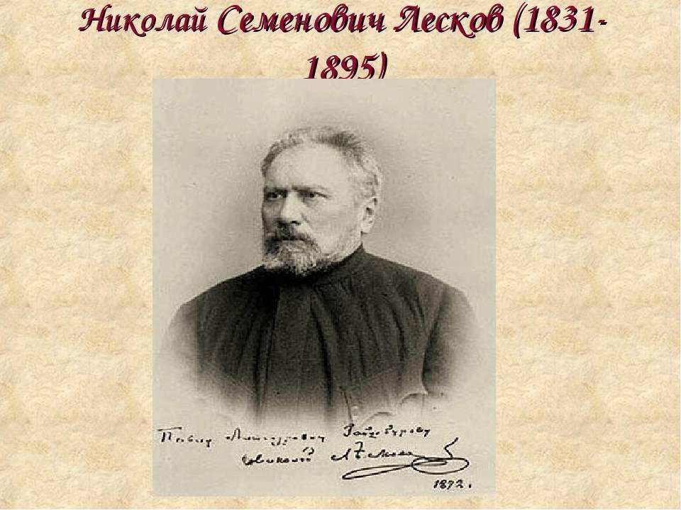 Краткая биография лескова николая семеновича писателя