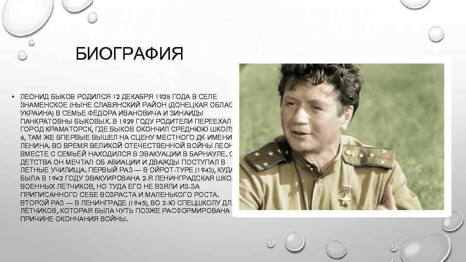 Биография Леонида Быкова