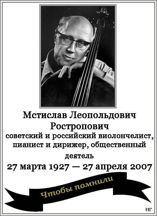 Мстислав ростропович: гений и честь