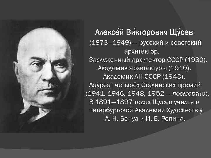 Щусев, алексей викторович — википедия