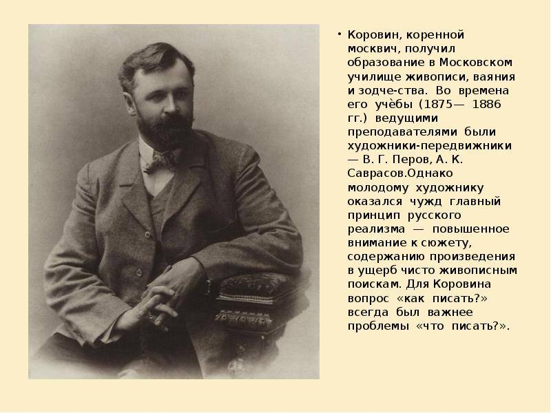 Биографияконстантина алексеевичакоровина