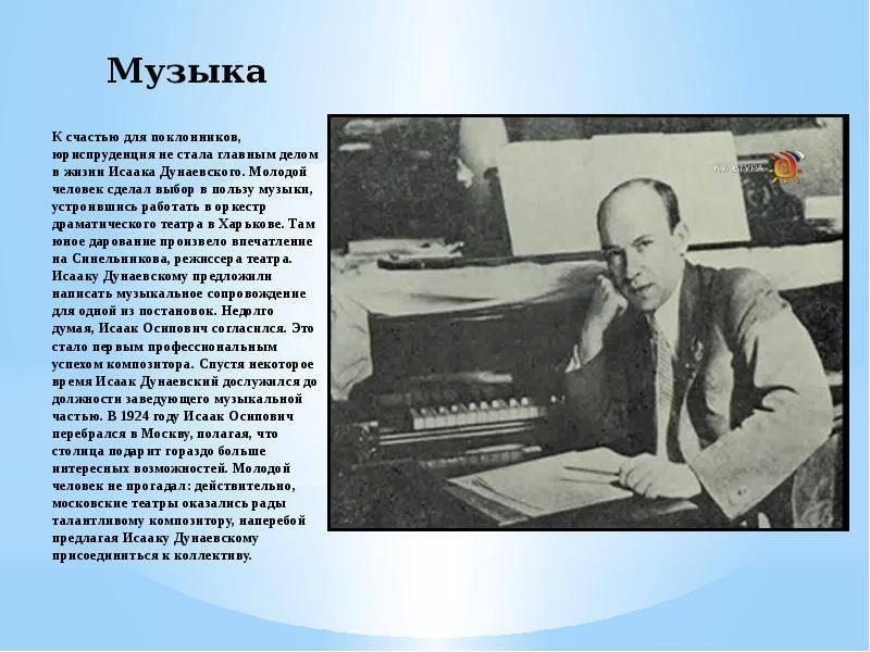 Исаак дунаевский - биография, информация, личная жизнь