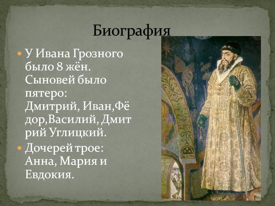 Период ивана грозного: что важного сделал иван грозный для россии. памятник ивану грозному в орле