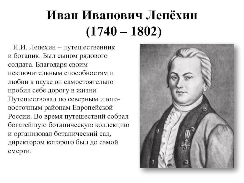 Wikizero - лепёхин, иван иванович