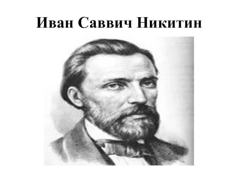 Биография Ивана Никитина