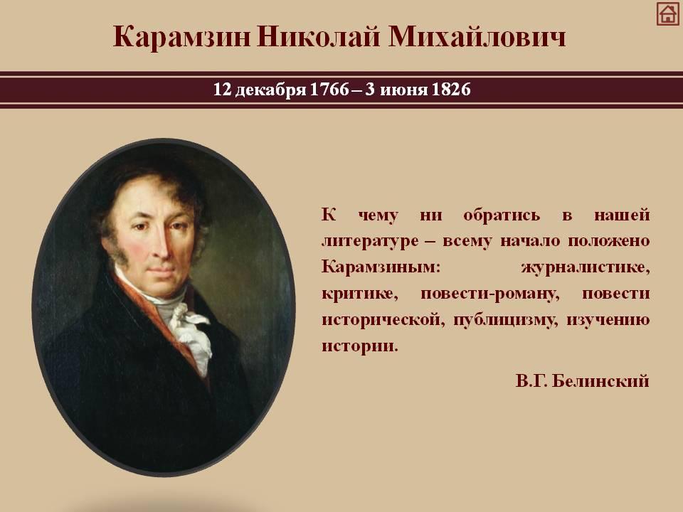 Историк н.м. карамзин   история российской империи