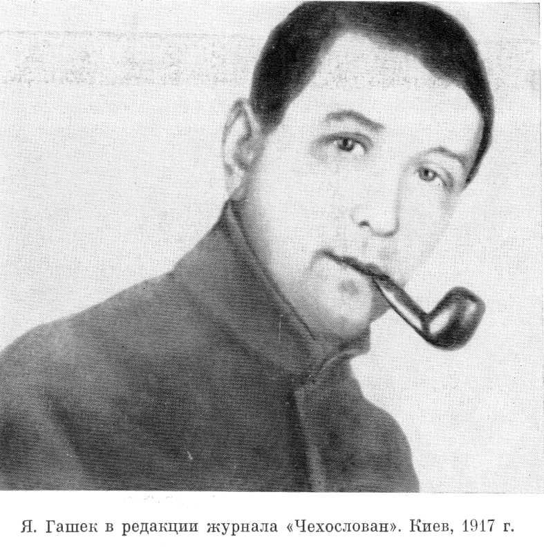 Ярослав гашек - фото, книги, биография, личная жизнь, причина смерти - 24сми