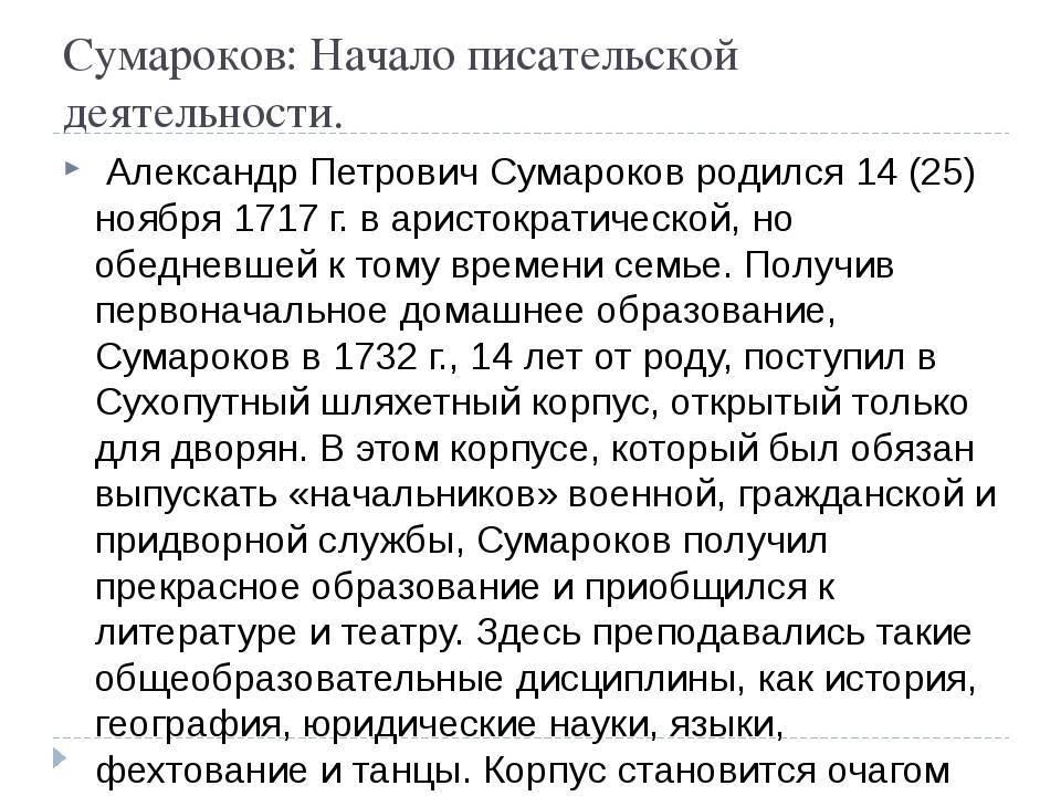 Александр сумароков: стихи