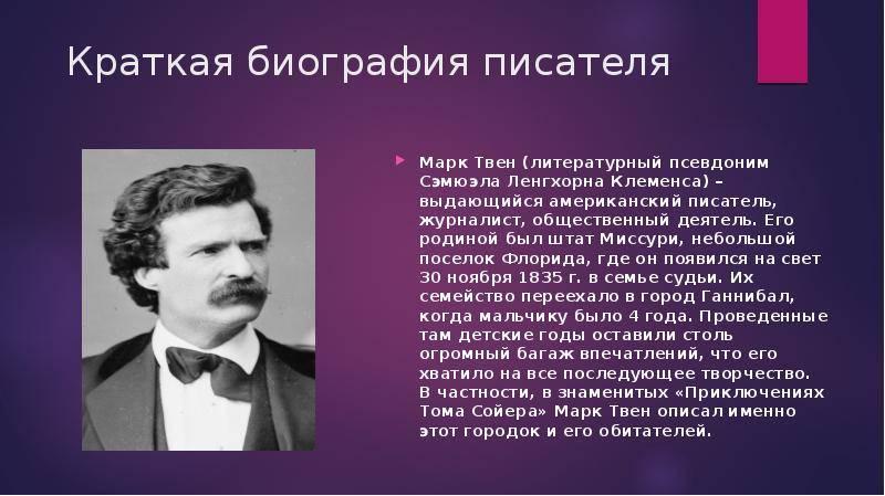 Марк твен - биография, информация, личная жизнь