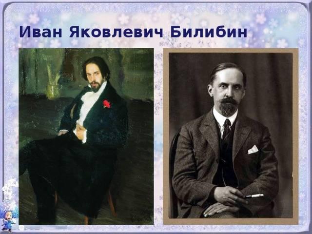 Иван билибин. фотографии