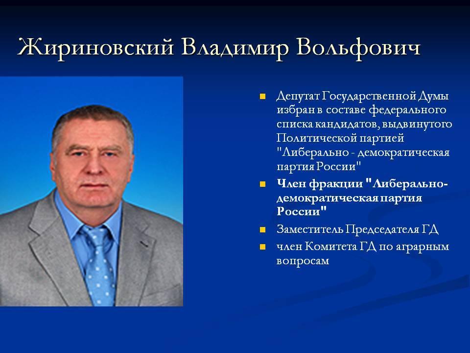 Владимир жириновский: биография, личная жизнь :: syl.ru