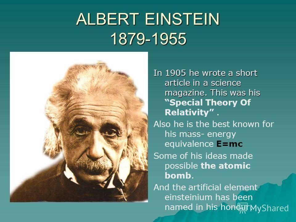 Альберт эйнштейн   интересные факты вики   fandom