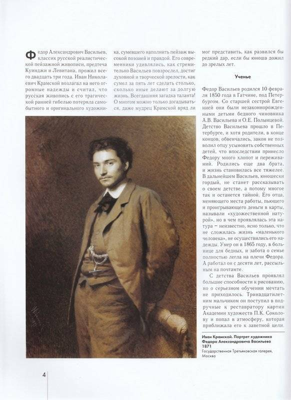 Биография александра васильева