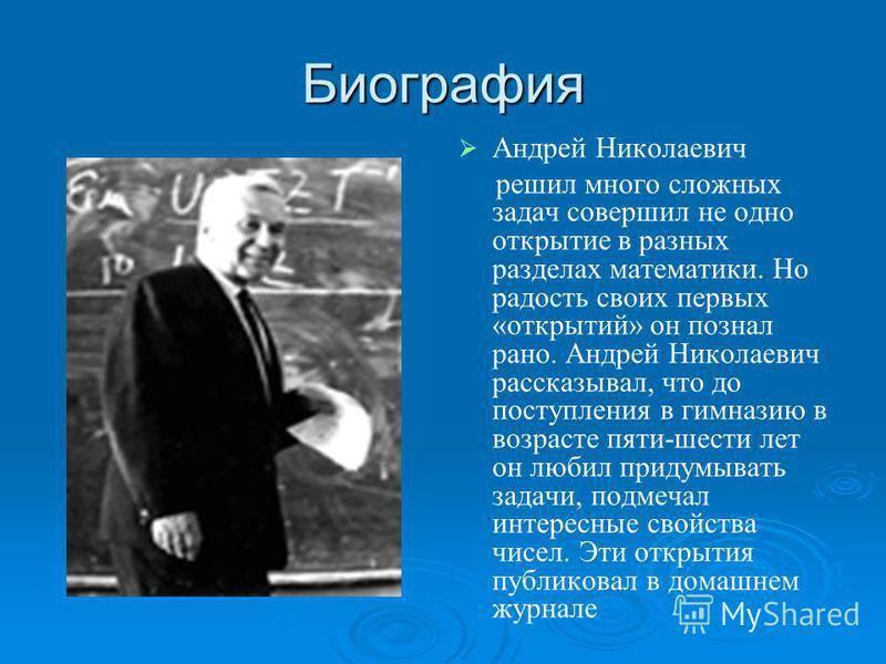 Биография колмогoрова андрея николаевича