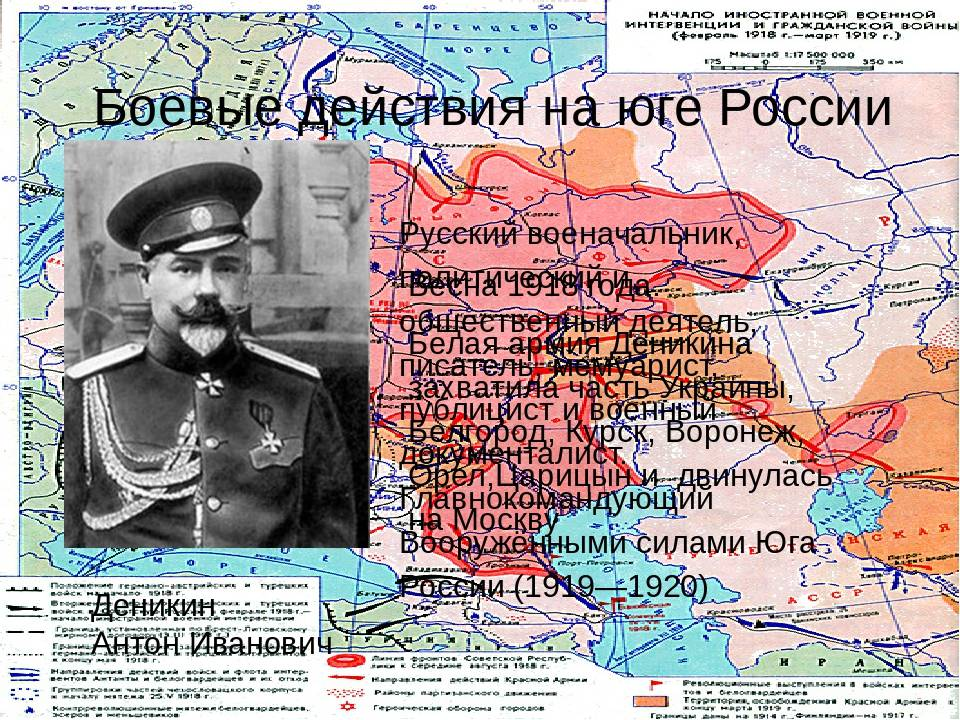 Антон иванович деникин - биография, информация, личная жизнь