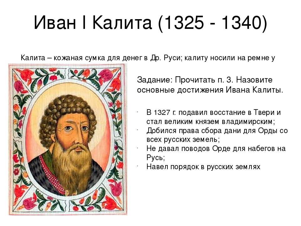 Какие русские земли приобрел иван калита