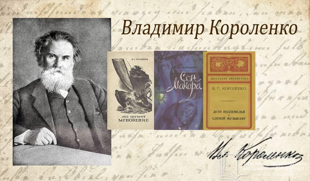 Короленко, владимир галактионович   // «историческая энциклопедия сибири» (2009)