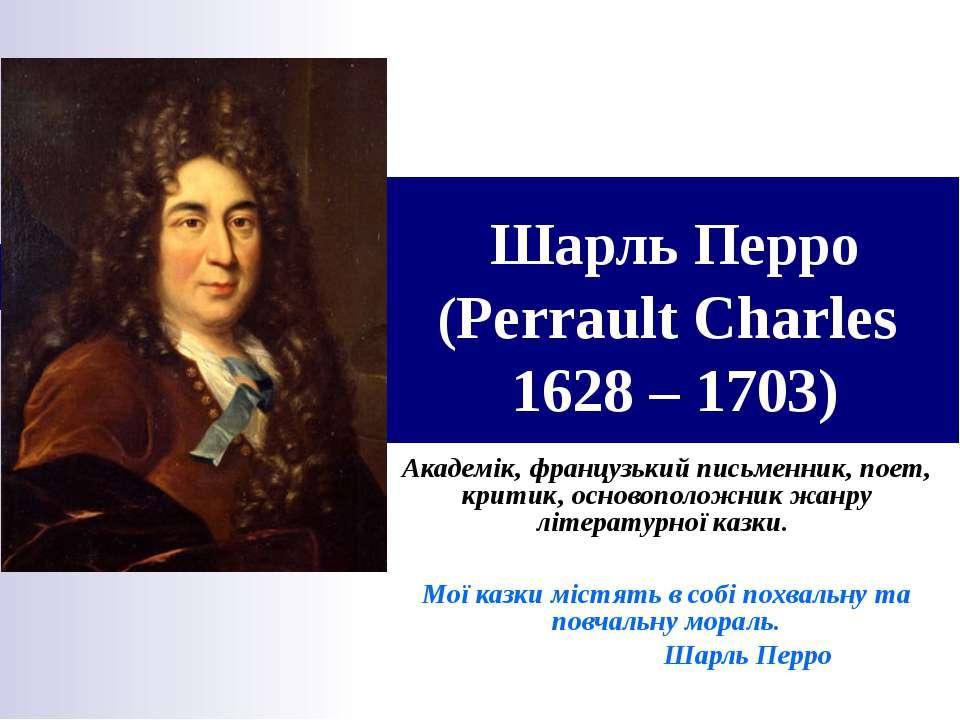 Шарль перро: биография, личная жизнь, фото и видео