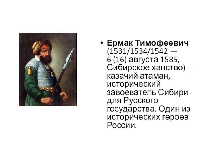 Ермак тимофеевич — циклопедия