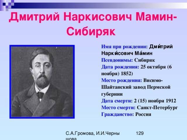 Мамин-сибиряк, дмитрий наркисович — википедия